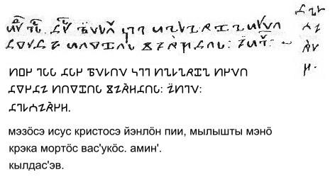 Приписка Васюка Кылдашева в рукописном Номоканоне 1510 г.